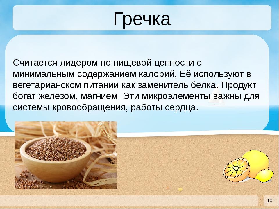 Гречка Считается лидером по пищевой ценности с минимальным содержанием калори...