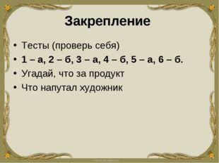 Тесты (проверь себя) Тесты (проверь себя) 1 – а, 2 – б, 3 – а, 4 – б, 5 – а