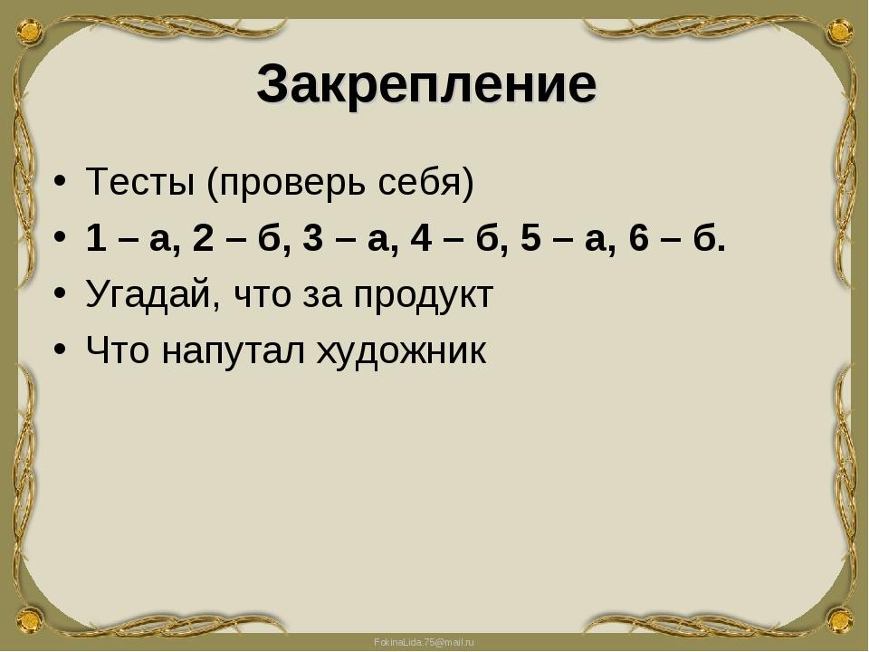 Тесты (проверь себя) Тесты (проверь себя) 1 – а, 2 – б, 3 – а, 4 – б, 5 – а...