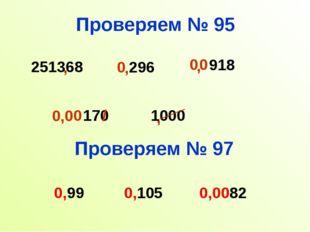 251368 Проверяем № 95 , 918 296 , 0 0 , 0 170 1000 0 0 , 0 / , Проверяем № 97