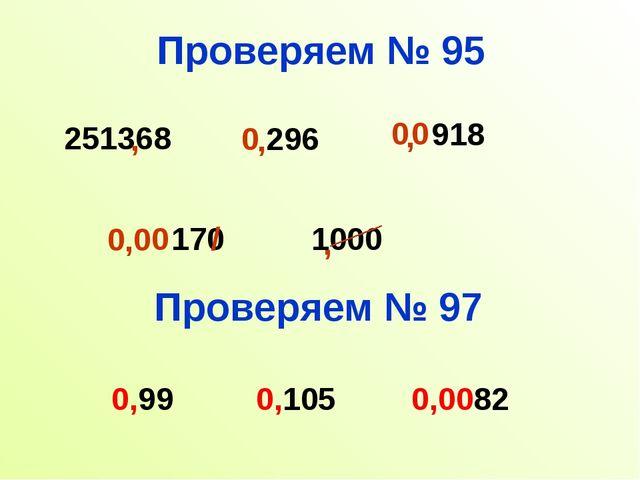 251368 Проверяем № 95 , 918 296 , 0 0 , 0 170 1000 0 0 , 0 / , Проверяем № 97...