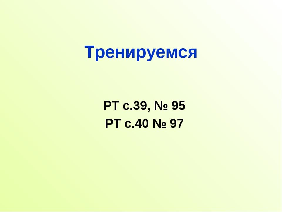 Тренируемся РТ с.39, № 95 РТ с.40 № 97