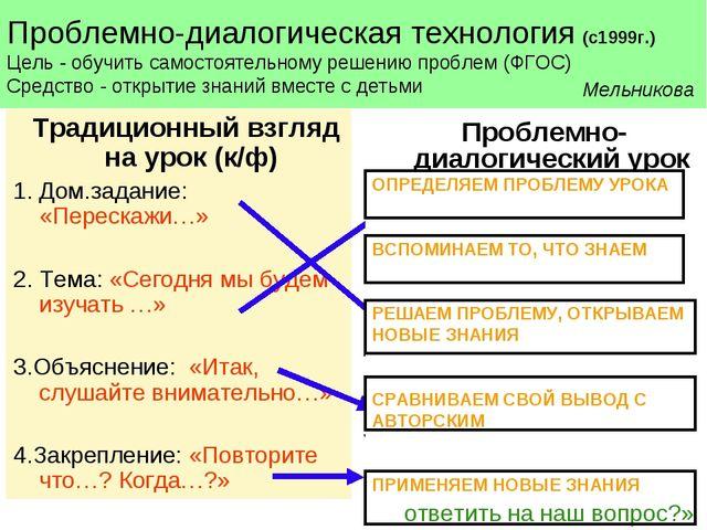 Традиционный взгляд на урок (к/ф) 1. Дом.задание: «Перескажи…» 2. Тема: «Сег...