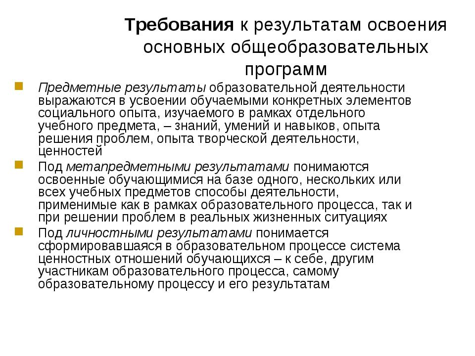 Требования к результатам освоения основных общеобразовательных программ Предм...
