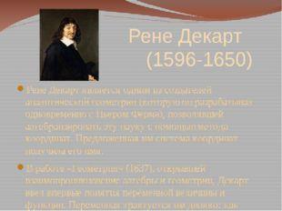 Рене Декарт (1596-1650) Рене Декарт является одним из создателей аналитическо