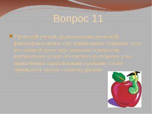 Вопрос 11 Греческий ученый, родоначальник греческой философии и науки. Ему п