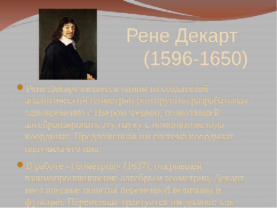 Рене Декарт (1596-1650) Рене Декарт является одним из создателей аналитическо...