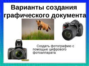 Создать фотографию с помощью цифрового фотоаппарата Варианты создания графич