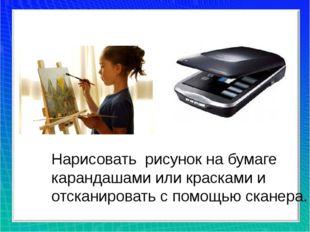 Нарисовать рисунок на бумаге карандашами или красками и отсканировать с помощ