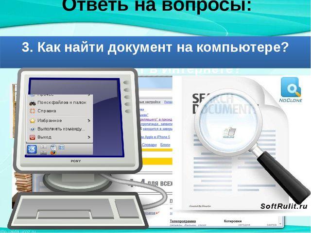 Ответь на вопросы: 1. Где можно найти нужный документ? 2. Что следует сделать...