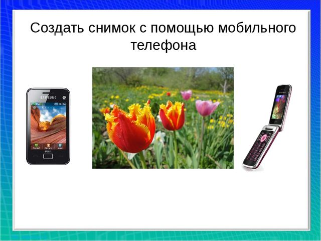 Создать снимок с помощью мобильного телефона
