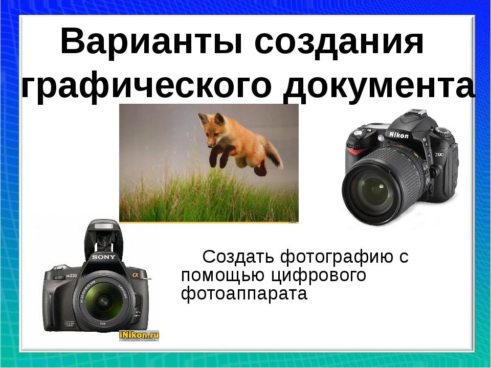 Создать фотографию с помощью цифрового фотоаппарата Варианты создания графич...