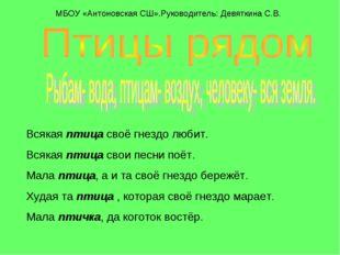МБОУ «Антоновская СШ».Руководитель: Девяткина С.В. Всякая птица своё гнездо