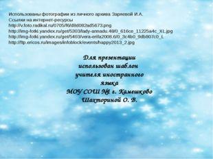 Использованы фотографии из личного архива Заряевой И.А. Ссылки на интернет-ре