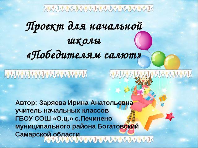 Проект для начальной школы «Победителям салют» Автор: Заряева Ирина Анатольев...