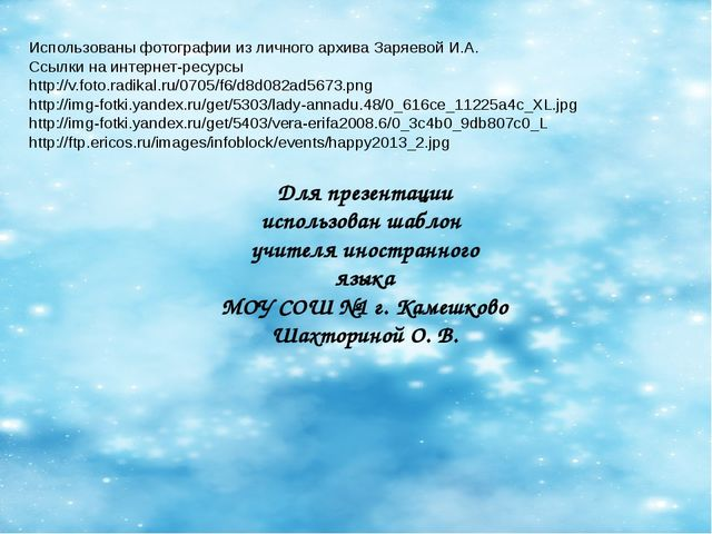 Использованы фотографии из личного архива Заряевой И.А. Ссылки на интернет-ре...