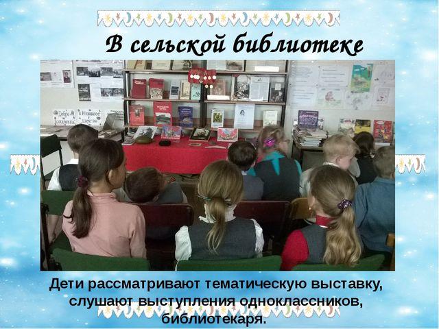 В сельской библиотеке Дети рассматривают тематическую выставку, слушают высту...
