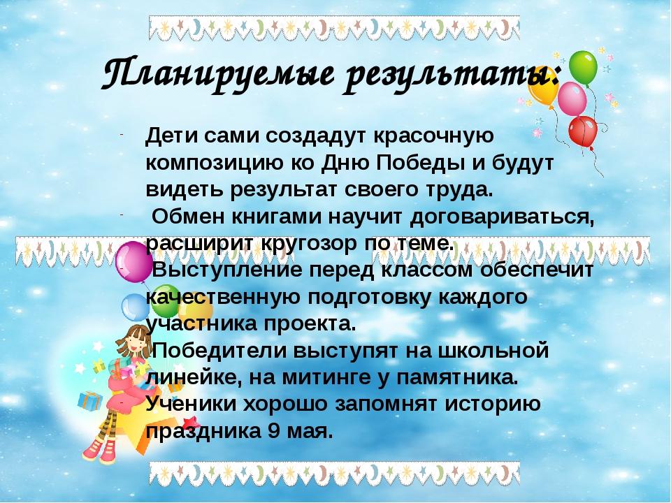 Дети сами создадут красочную композицию ко Дню Победы и будут видеть результа...