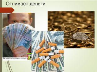 Отнимает деньги