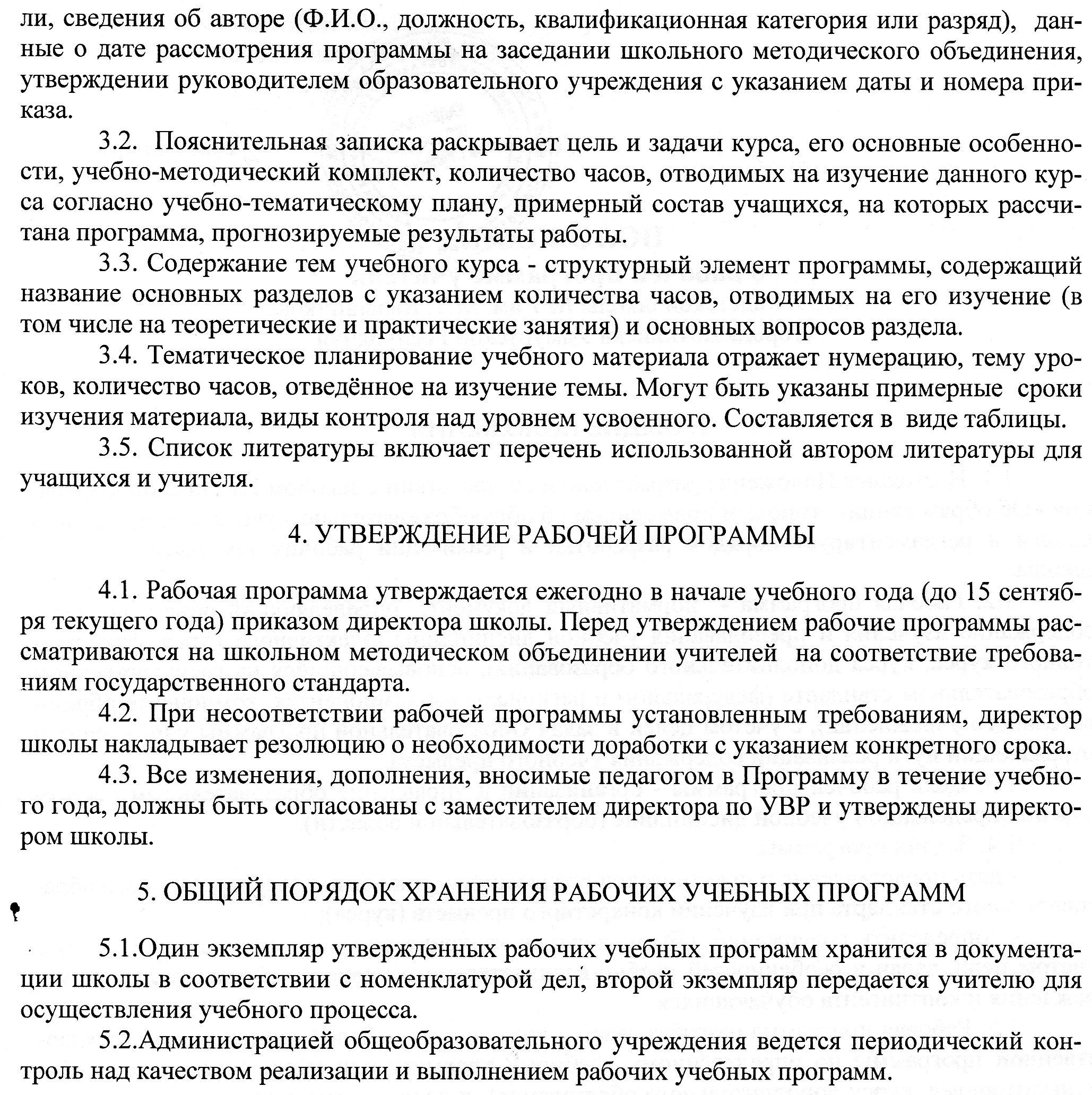 приказ о доработке образовательных программ