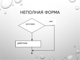 НЕПОЛНАЯ ФОРМА