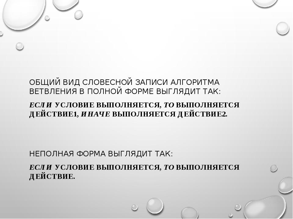 ОБЩИЙ ВИД СЛОВЕСНОЙ ЗАПИСИ АЛГОРИТМА ВЕТВЛЕНИЯ В ПОЛНОЙ ФОРМЕ ВЫГЛЯДИТ ТАК: Е...