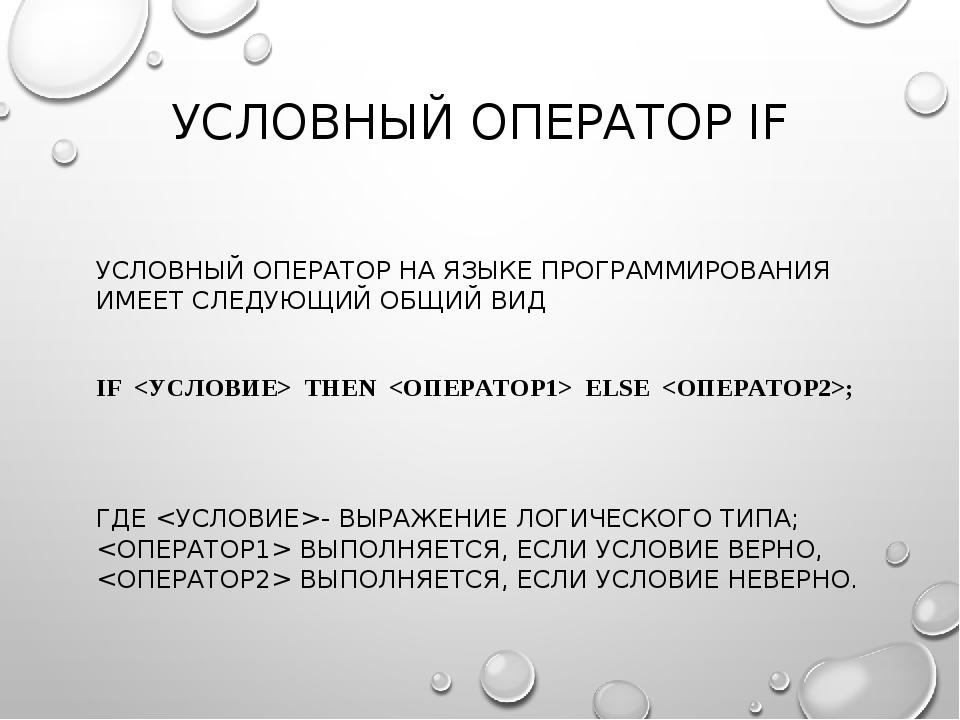 УСЛОВНЫЙ ОПЕРАТОР IF УСЛОВНЫЙ ОПЕРАТОР НА ЯЗЫКЕ ПРОГРАММИРОВАНИЯ ИМЕЕТ СЛЕДУЮ...