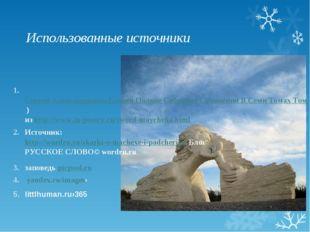 Использованные источники Сергей Александрович Есенин Полное Собрание Сочинени