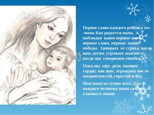 Несколько слов о маме! Первое слово каждого ребёнка это -мама Как радуется ма