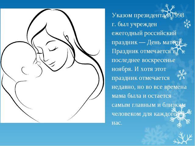 Указом президента в 1998 г. был учрежден ежегодный российский праздник — День...