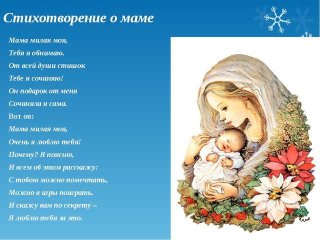 Мама милая моя, Тебя я обнимаю. От всей души стишок Тебе я сочиняю! Он подаро...
