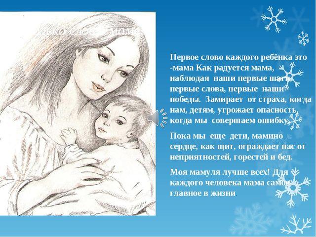 Несколько слов о маме! Первое слово каждого ребёнка это -мама Как радуется ма...