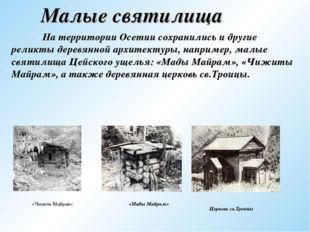 Малые святилища На территории Осетии сохранились и другие реликты деревянной