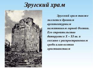 Зругский храм Зругский храм также является древним архитектурным памятником