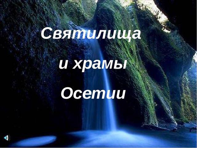 Святилища и храмы Осетии