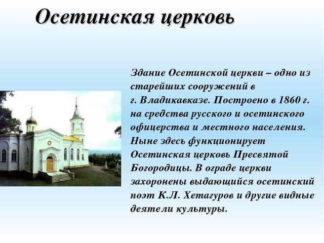 Здание Осетинской церкви – одно из старейших сооружений в г.Владикавказе. По...