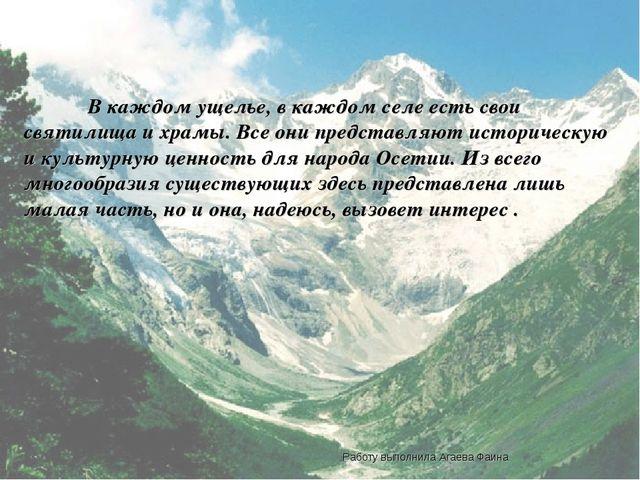 В каждом ущелье, в каждом селе есть свои святилища и храмы. Все они представ...