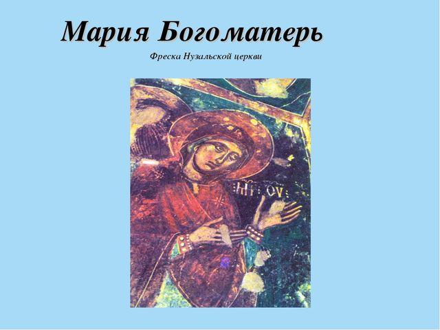 Мария Богоматерь Фреска Нузальской церкви