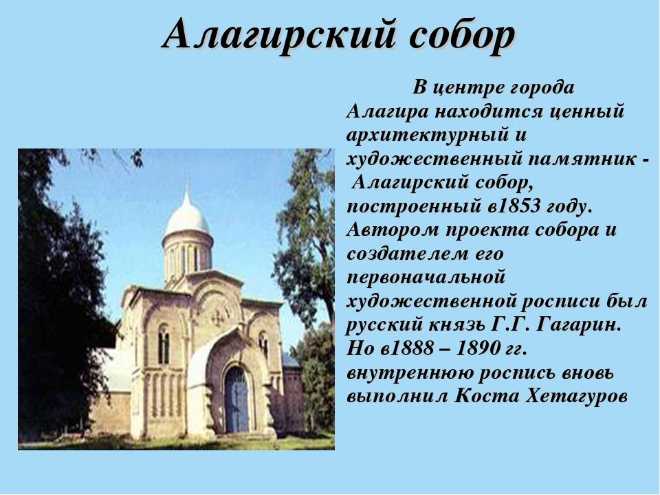 Алагирский собор В центре города Алагира находится ценный архитектурный и ху...