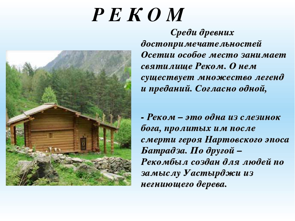 Р Е К О М Среди древних достопримечательностей Осетии особое место занимает...