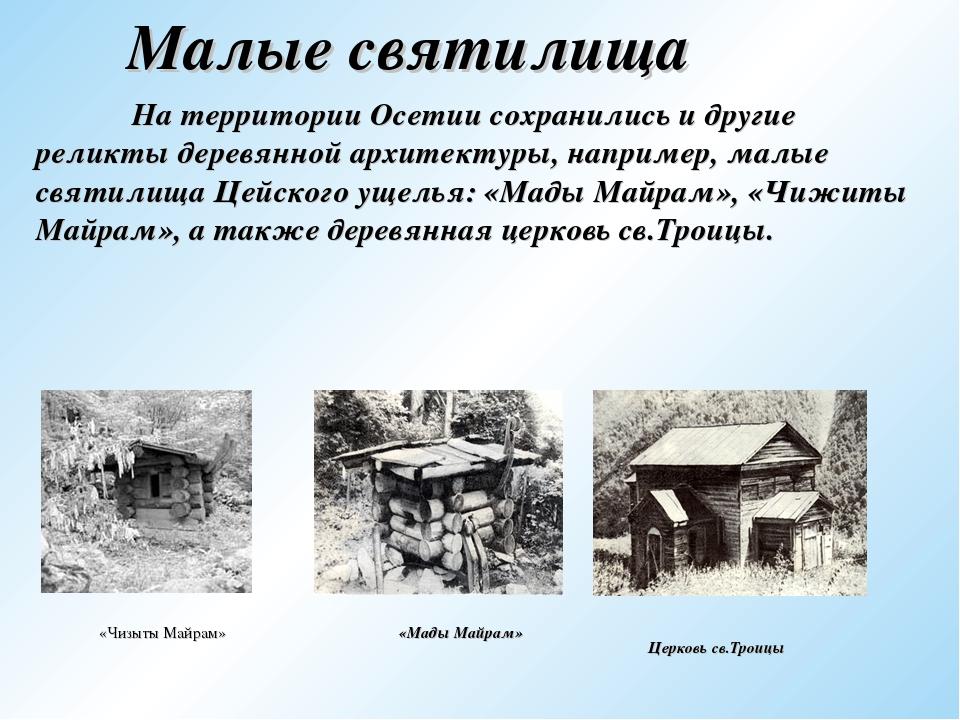 Малые святилища На территории Осетии сохранились и другие реликты деревянной...