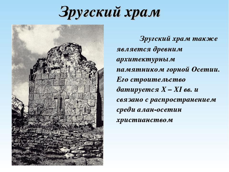 Зругский храм Зругский храм также является древним архитектурным памятником...