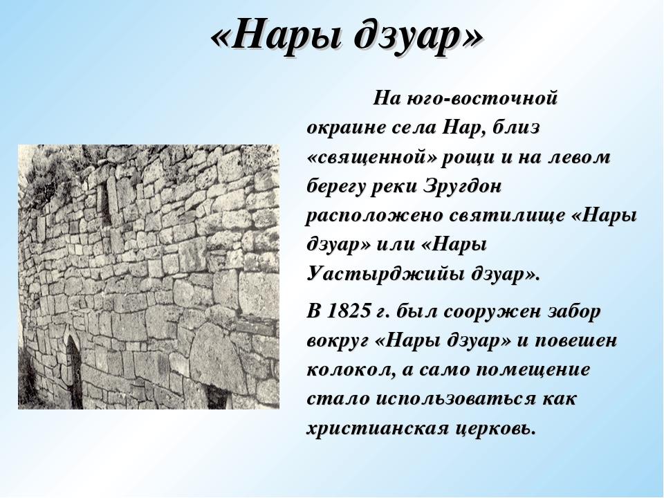 «Нары дзуар» На юго-восточной окраине села Нар, близ «священной» рощи и на л...