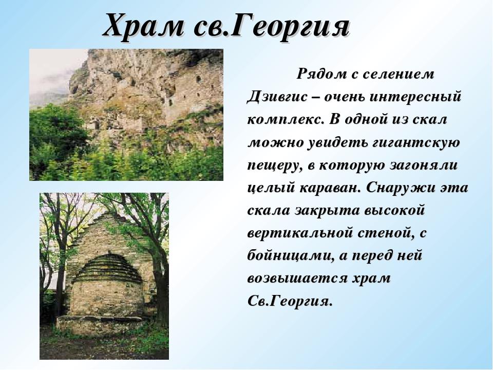Храм св.Георгия Рядом с селением Дзивгис – очень интересный комплекс. В одно...
