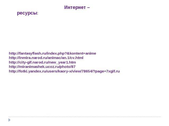 http://fantasyflash.ru/index.php?&kontent=anime http://inmira.narod.ru/animac...