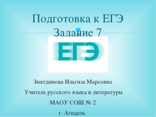 Зиятдинова Ильгиза Марсовна Учитель русского языка и литературы МАОУ СОШ № 2