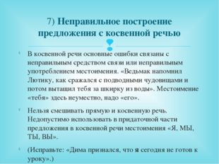 В косвенной речи основные ошибки связаны с неправильным средством связи или н