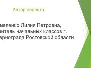 Автор проекта Хмеленко Лилия Петровна, учитель начальных классов г. Зерногра