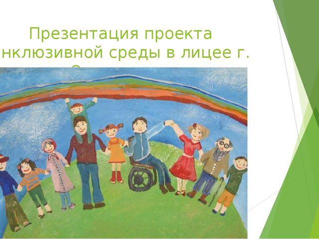 Презентация проекта инклюзивной среды в лицее г. Зернограда