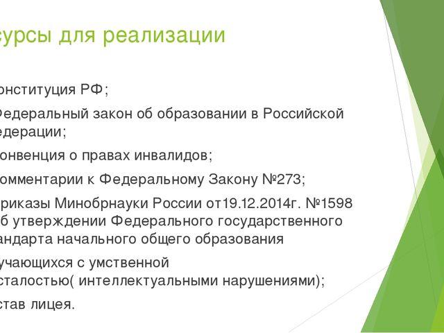 Ресурсы для реализации - Конституция РФ; - Федеральный закон об образовании в...